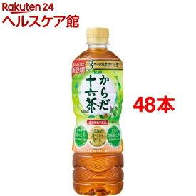 アサヒ からだ十六茶(630mL*48本入)【十六茶】