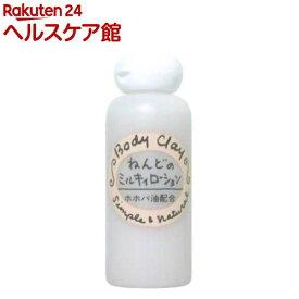 ねんどのミルキィローション(120ml)【ボディクレイ】