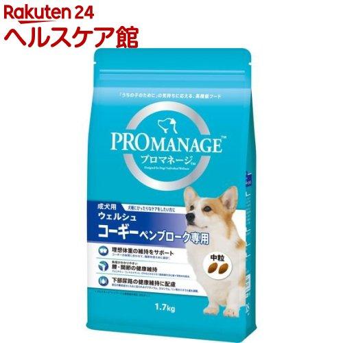 プロマネージ ウェルシュコーギーペンブローク専用 成犬用(1.7kg)【プロマネージ】
