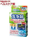 ピュアクリスタル 洗浄剤(2コ入)【ピュアクリスタル】