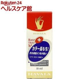 マヴァラ ベースコート 002(10mL)【マヴァラ(MAVALA)】