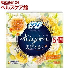 ソフィ Kiyora フレグランス イランイラン&シトラスの香り(72枚入*5個セット)【wmc_6】【ソフィ】