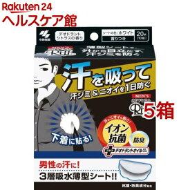 メンズ あせワキパット リフ(20枚(10組)入*5コセット)【あせワキパット】