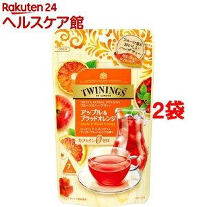 トワイニング アップル&ブラッドオレンジ(7袋入*2コセット)【トワイニング(TWININGS)】