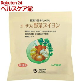 オーサワの野菜ブイヨン(60包入)【spts2】【オーサワ】