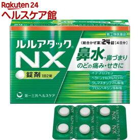 【第(2)類医薬品】ルルアタックNX(セルフメディケーション税制対象)(24錠)【ルル】
