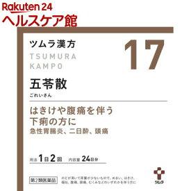 【第2類医薬品】ツムラ漢方 五苓散料エキス顆粒(48包)【ツムラ漢方】