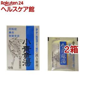 【第2類医薬品】ニタンダ 小青竜湯エキス顆粒(10包入*2箱セット)