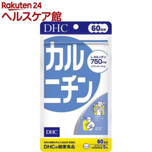 DHC カルニチン 60日(300粒)【DHC サプリメント】【送料無料】