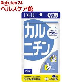 DHC カルニチン 60日(300粒)【spts15】【DHC サプリメント】