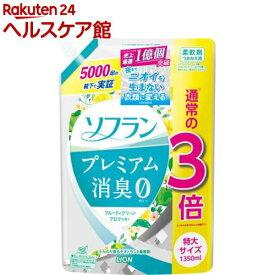 ソフラン プレミアム消臭 柔軟剤 フルーティグリーンアロマの香り 詰め替え(1350mL)【ソフラン】