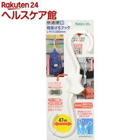 快適便利 物掛けSフック Lサイズ 280mm N-3336 ホワイト(1コ入)【ノムラテック】
