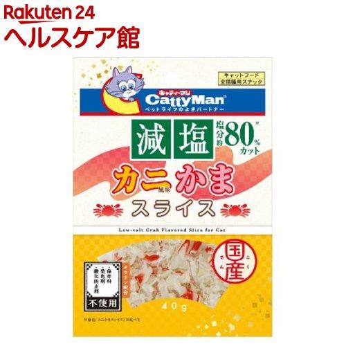 キャティーマン 減塩カニ風味かまスライス(40g)【キャティーマン】