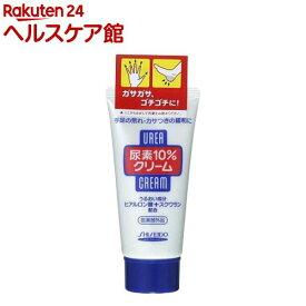尿素10% クリーム チューブ(60g)【more30】[ハンドクリーム]