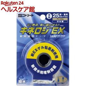 ニトリート キネロジEX 指・首用 25mm*4m(1巻)【ニトリート】