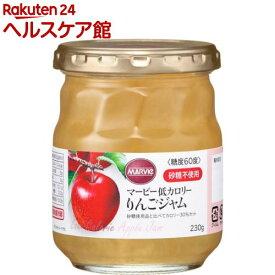 マービー 低カロリーりんごジャム 瓶詰(230g)【マービー(MARVIe)】