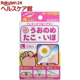 【第2類医薬品】オーラク膏H Lサイズ(12枚入)【more30】【オーラク膏】