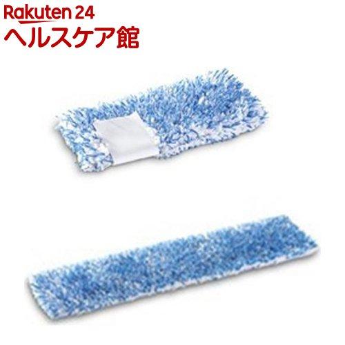 マイクロファイバークロスセット お風呂用 2.863-229.0 ブルー(1セット)【ケルヒャー(KARCHER)】