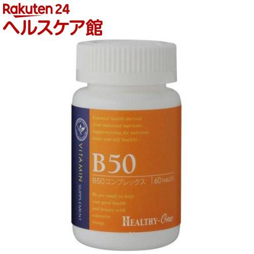 ヘルシーワン ビタミンB50(60粒)【ヘルシーワン 機能性・サポート系】【送料無料】