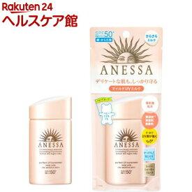 資生堂 アネッサ パーフェクトUV マイルドミルク a(60ml)【spts8】【アネッサ】