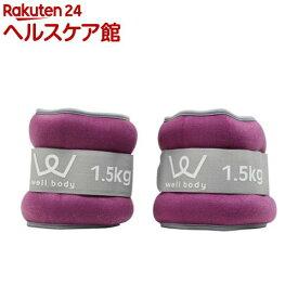 アルインコ リストアンクルウエイト 1.5kg WBN307(1セット)【アルインコ(ALINCO)】