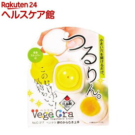 ベジクラ 卵のからむき上手 C-317(1コ入)【ベジクラ(Vege Cra)】