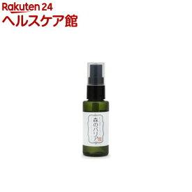 天然365 おさんぽガードスプレー 森のバリア(50ml)【天然365】