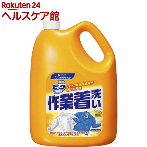 花王プロシリーズ 液体ビック 作業着洗い(4.5L)【花王プロシリーズ】【送料無料】