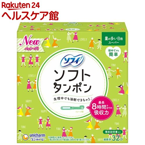 ソフィソフトタンポン スーパー(32コ入)【ソフィ】