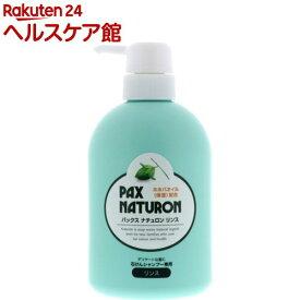 パックス ナチュロン リンス(500ml)【パックスナチュロン(PAX NATURON)】