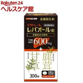 【第3類医薬品】ビタトレール レバオール錠(300錠)【ビタトレール】