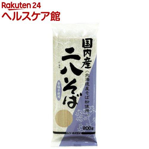ムソー 国内産 二八そば(200g)