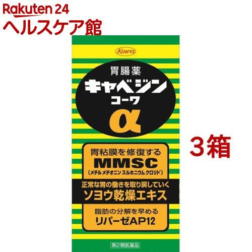 【第2類医薬品】キャベジンコーワα(300錠*3コセット)【キャベジンコーワ】
