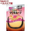 ピップマグネループ ブラック 50cm(1本入)【ピップマグネループソフトタイプ】