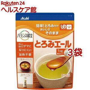 和光堂 とろみエール(1kg*3袋セット)