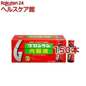【第3類医薬品】グロンサン内服液(20ml*150本セット)【グロンサン】