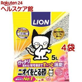 猫砂 ニオイをとる砂 フローラルソープの香り(5L*4コセット)【dalc_catoilet】【ニオイをとる砂】