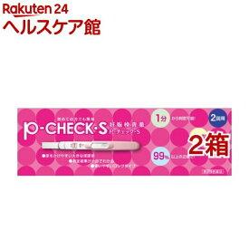 【第2類医薬品】P-チェック・S 2回用(1セット*2コセット)【Pチェック】