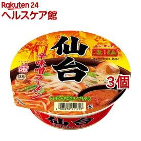 凄麺 仙台辛味噌ラーメン(1コ入*3コセット)【凄麺】