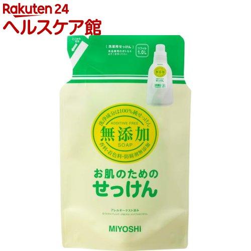 ミヨシ石鹸 無添加お肌のための液体せっけん リフィル(1L)【ミヨシ無添加シリーズ】