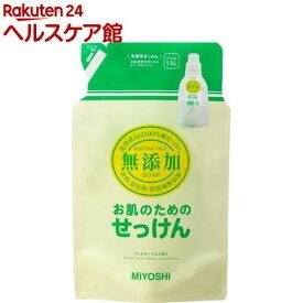 ミヨシ石鹸 無添加お肌のための液体せっけん リフィル(1L)【spts5】【ミヨシ無添加シリーズ】