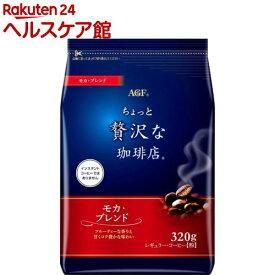 AGF ちょっと贅沢な珈琲店 レギュラーコーヒー モカブレンド(320g)