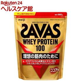ザバス ホエイプロテイン100 ココア(1.05kg)【spts9】【slide_e8】【sav03】【ザバス(SAVAS)】
