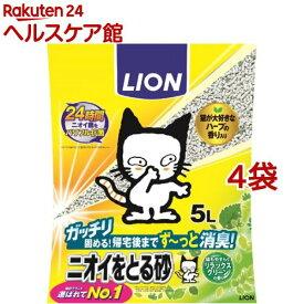 猫砂 ニオイをとる砂 リラックスグリーンの香り(5L*4コセット)【slide_5】【dalc_catoilet】【ニオイをとる砂】