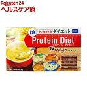 DHC プロティンダイエット ポタージュ(15袋入(5味*各3袋))【DHC サプリメント】