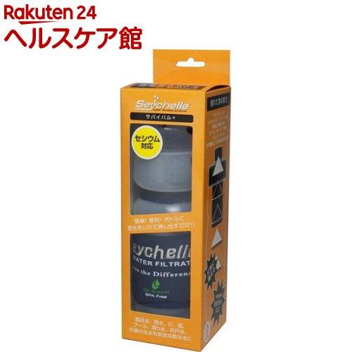 セイシェル サバイバルプラス携帯浄水ボトル(1コ入)【セイシェル】【送料無料】