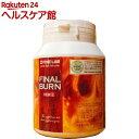 ファインラボ FINAL BURN(ファイナルバーン) VER II(225粒)【spts15】【ファインラボ】