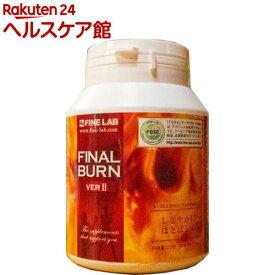 ファインラボ FINAL BURN(ファイナルバーン) VER II(225粒)【ファインラボ】