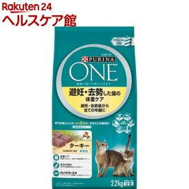 ピュリナワン キャット 避妊・去勢した猫の体重ケア ターキー(2.2kg)【d_purinaone】【dalc_purinaone】【ピュリナワン(PURINA ONE)】[キャットフード]