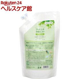 森の生活 フィトンα消臭ミスト 詰替用(720ml)【フィトンアルファ】